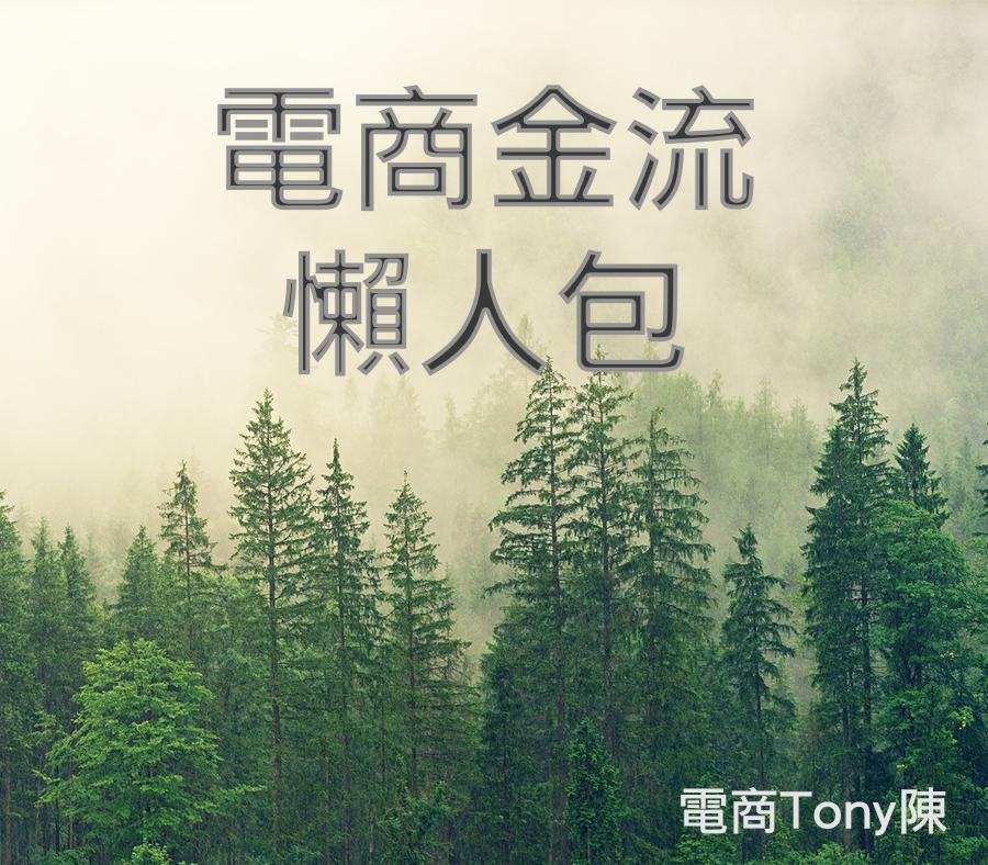 電商Tony陳金流