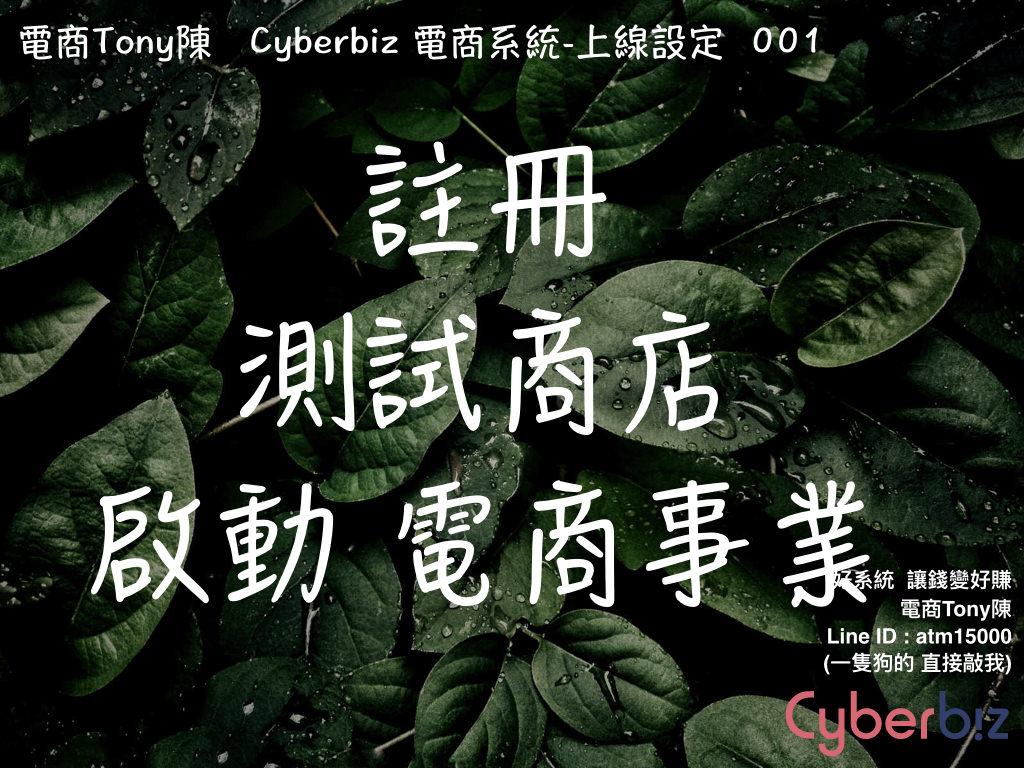 Cyberbiz電商Tony陳上線.001