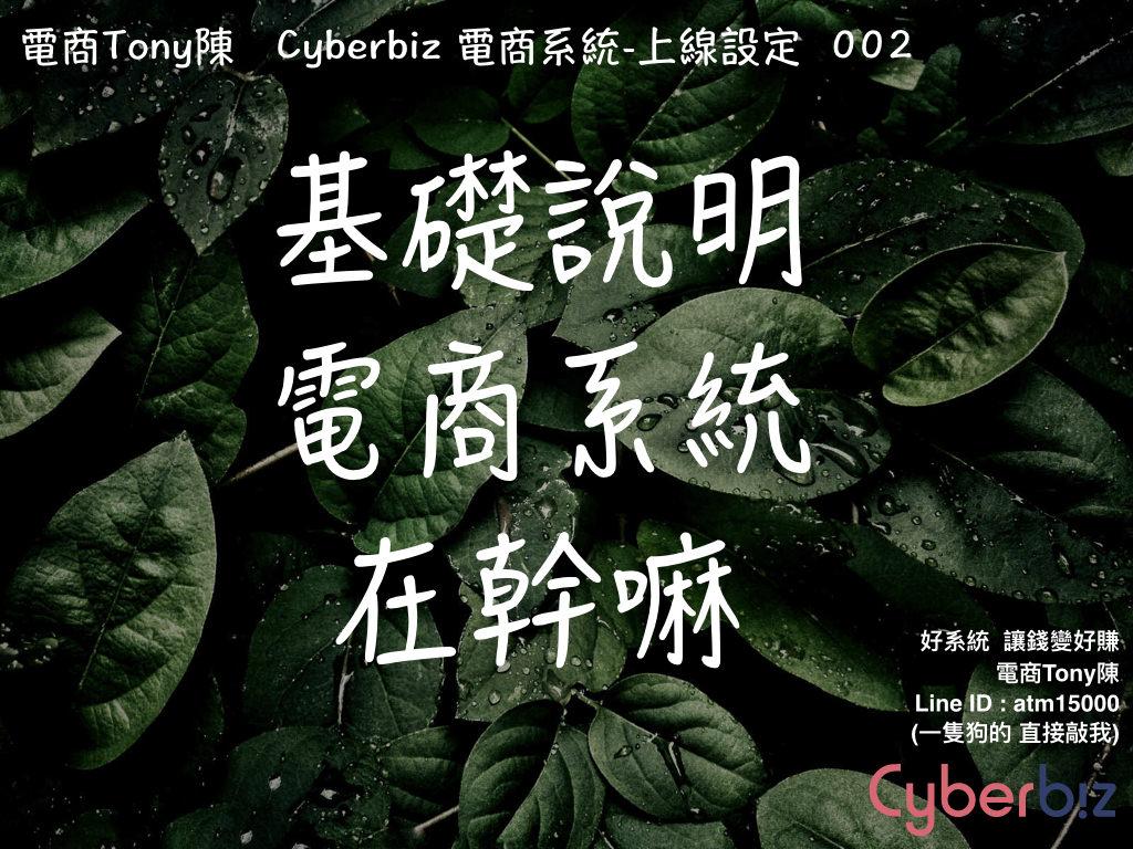 Cyberbiz電商系統上線02-系統後台總覽