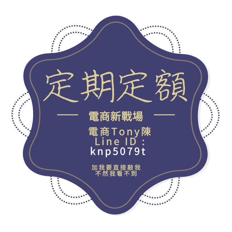「定期定額」自動回購的訂單。台灣電商新型態金流支付方式詳細整理介紹(或叫「定期配送」「訂閱制」)