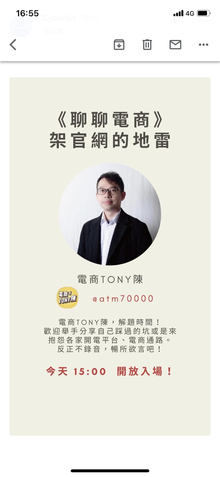 電商Tony陳Clubhouse
